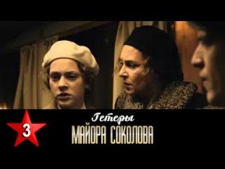 Гетеры майора Соколова 1 сезон 3 серия (2014) HD 1080p