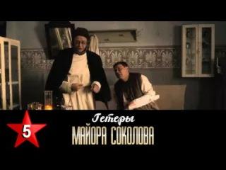 Гетеры майора Соколова 1 сезон 5 серия (2014) HD 1080p