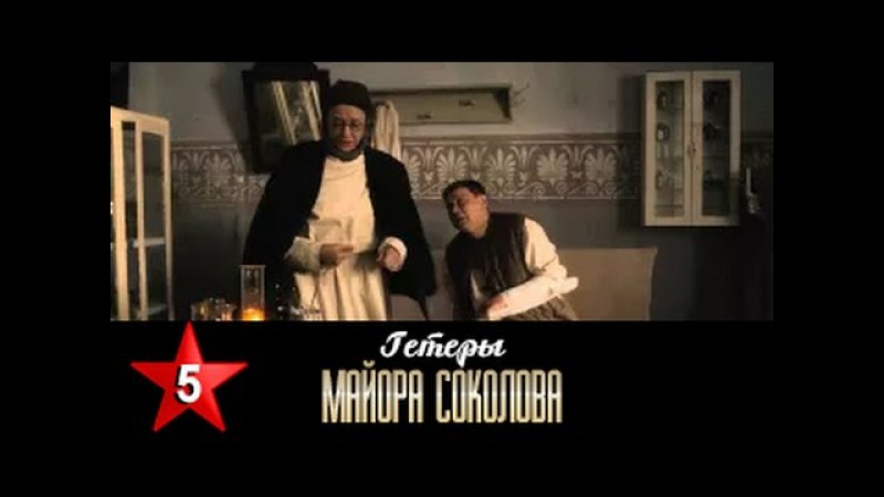 Гетеры майора Соколова 5 серия 1 сезон Сериал HD 1080p