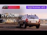Подержанные автомобили - Hyundai Tucson, 2007 - АВТО ПЛЮС
