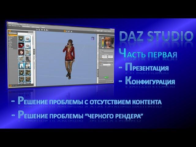Daz Studio урок 01 презентация конфигурация