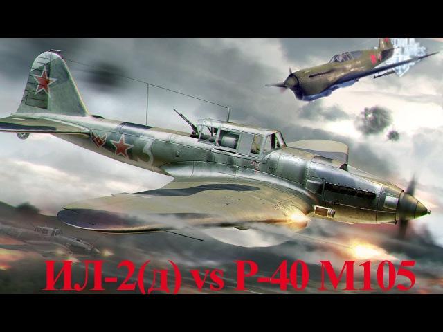 P40 m105 vs ИЛ-2Д - лучшие рокеткиллы и бомбкиллы...
