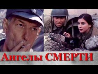 Редкие старые фильмы про снайперов. Ангелы смерти (1993). Военные фильмы о ВОВ War Film