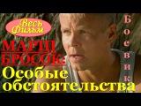 Русские боевики  МАРШ БРОСОК-2(весь фильм).HD Версия! Криминал боевики russian film Crime Film