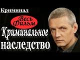 Новинка2015!КРИМИНАЛЬНОЕ НАСЛЕДСТВО(весь фильм).Русские сериалы фильмы russian film crime film