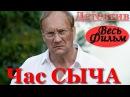Новинка 2015! Детектив ЧАС СЫЧАвесь фильм. Русские сериалы детективы фильмы боевики russian film
