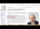 Википедия против академика Н.В. Левашова