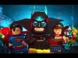 «Лего. Фильм: Бэтмен» (The Lego Batman Movie) - Official Trailer