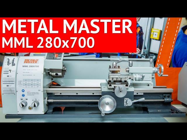 Токарно-винторезный станок Metal Master MML 280x700
