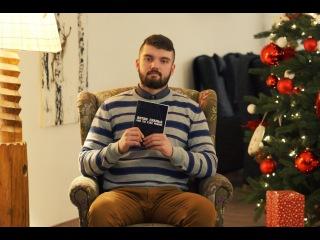 Anton SKALD - Как ты стал рабом. 2016.