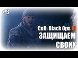 #3 Прохождение CoD: Black Ops III  - Защищаем своих (PS4)