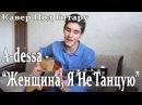 Разбор Песни: A-DESSA - ЖЕНЩИНА, Я НЕ ТАНЦУЮ (Видео Урок)/ КАК ИГРАТЬ НА ГИТАРЕ РЕГГИ и