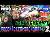 Как убивают российскую экономику 2 (Познавательное ТВ, Николай Стариков)