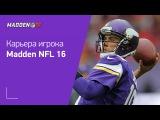 Карьера Madden NFL 16 - Символичный матч против Broncos