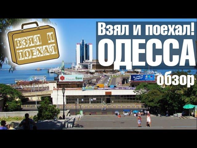 Взял и поехал! Одесса - Дерибасовская и Потемкинская. Обзор города.