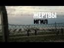 RTД на Русском Жертвы ИГИЛ
