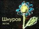 Сергей Шнуров SKY WHISKY