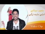 Mohamed Hamaki - A7la 7aga Feki