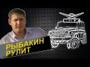 Рыбакин Рулит - UAZ