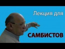 Селуянов Виктор Николаевич: лекция 1 из 2 для сборной по самбо