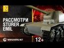 Загляни в Sturer Emil Вне командирской рубки World of Tanks