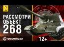 Загляни в Объект 268 Часть 1 В командирской рубке World of Tanks