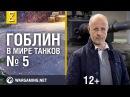 Эволюция танков с Дмитрием Пучковым Вымирание классов