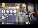 Эволюция танков с Дмитрием Пучковым. Двигатель