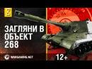 Загляни в Объект 268 В командирской рубке часть 2 World of Tanks