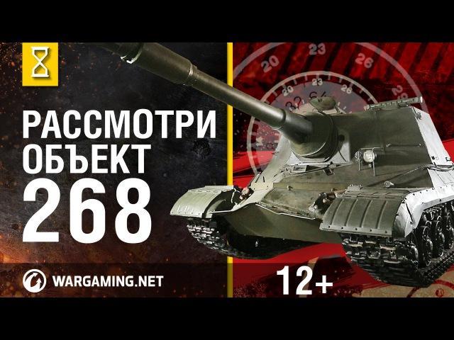 Загляни в Объект 268. Часть 1. В командирской рубке [World of Tanks]