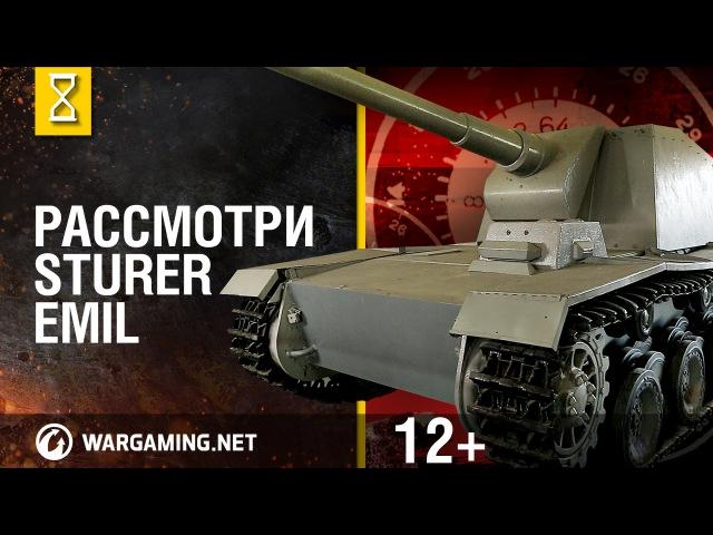 Загляни в Sturer Emil Вне командирской рубки [World of Tanks]