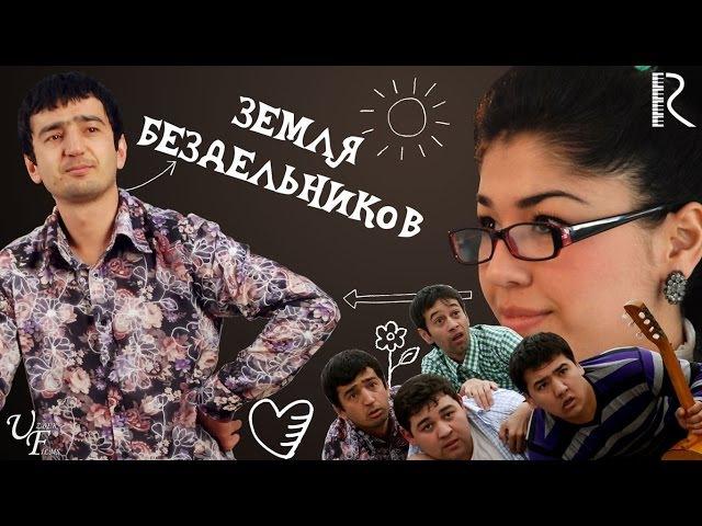 Земля бездельников Бездельники узбекфильм на русском языке