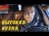 Колоссальный Мини-сериал Семейного типа 2015 Высокая кухня 2015 Русские Мелодрамы HD 720p Онлайн