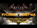 Полнометражный Batman Arkham Knight — Игрофильм РУССКАЯ ОЗВУЧКА Все сцены HD Cutscenes