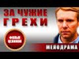 Мелодрама За чужие грехи фильм целиком. 2015.