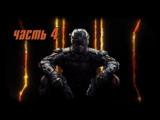 Прохождение игры Call of Duty Black Ops 3 часть 4 (Провокация)