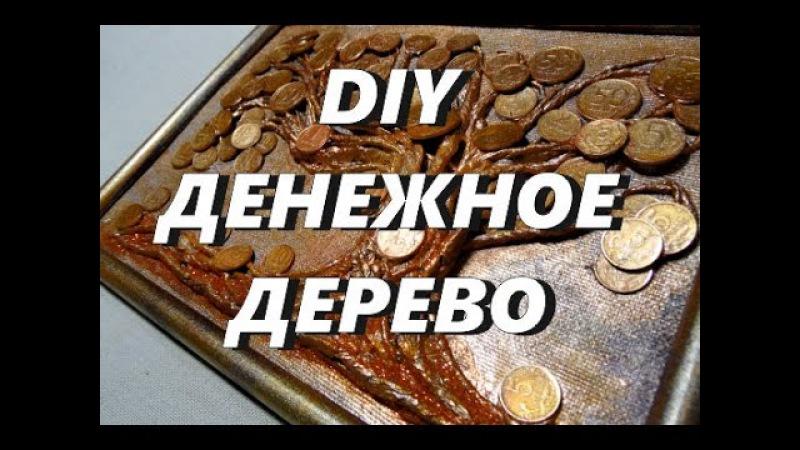 DIY/ Денежное дерево своими руками.Панно/Как сделать денежное дерево?