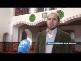 Мусульмане отмечают праздник Маулид ан-Наби — День рождения Пророка Мухаммеда (с. а. с.) (23.12)