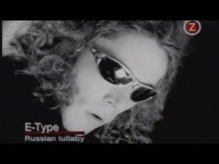E-Type - Russian Lullaby HD 720 клип 1994 г.