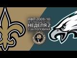 НФЛ 2009-2010, Регулярный Сезон, Неделя 2: «Сэйнтс» против «Иглз». 1-ая половина