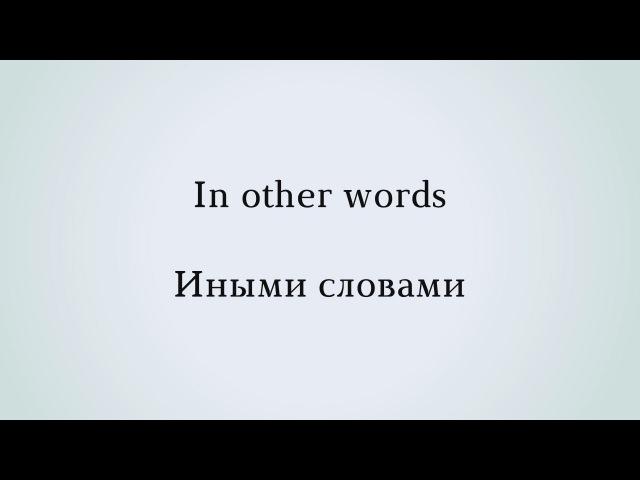 In other words - Иными словами. Small Talk - сделайте фразу своей! 37