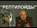 Генерал ПЕТРОВ. Заговор ЖРЕЦОВ Древнего ЕГИПТА