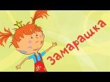 Жила-была Царевна - Мультфильмы для детей - Замарашка - Серия 5