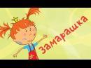 Жила-была Царевна - Замарашка Серия 5