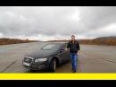 Знакомство с Audi A6 2.7 TDI Quattro. Не дружите с лохами! дядя Миша
