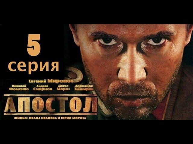 Апостол - 5 серия 1 сезон 2008 Сериал