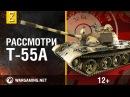 Рассмотри танк Т-55А. В командирской рубке. Часть 1 [World of Tanks]