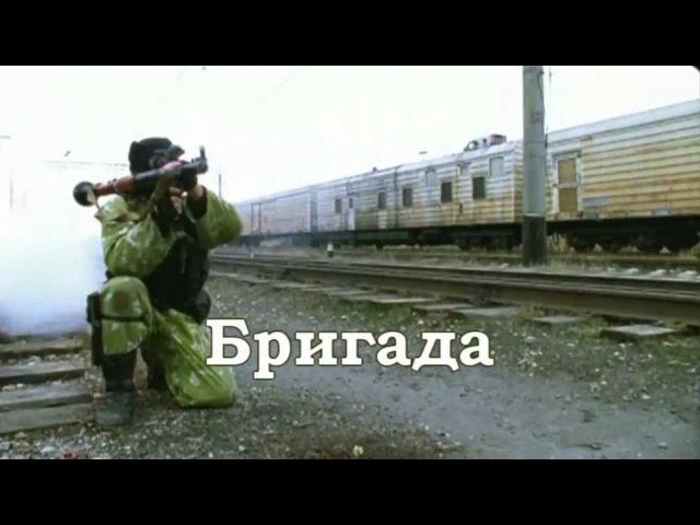 Клип о фильме Бригада