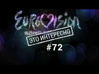 Это интересно: Евровидение. Топ 5 исполнителей которые стали популярны после участия в конкурсе