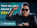 Это интересно 386: Интересные факты о Psy